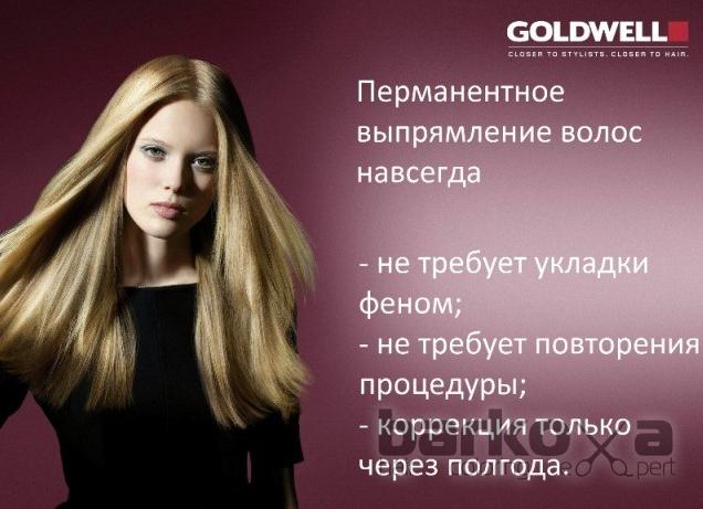 Перманентное (японское) выпрямление волос в Екатеринбурге
